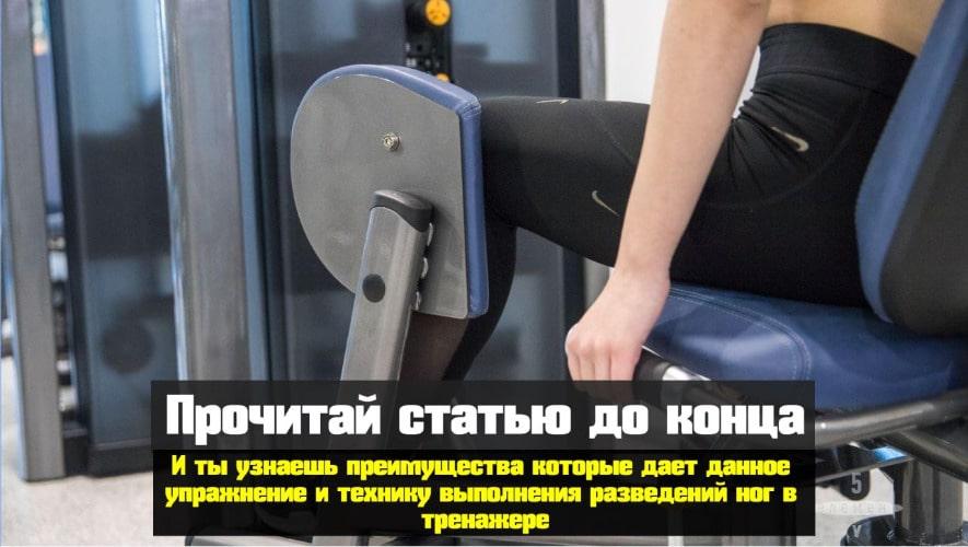 Разведение ног в тренажере