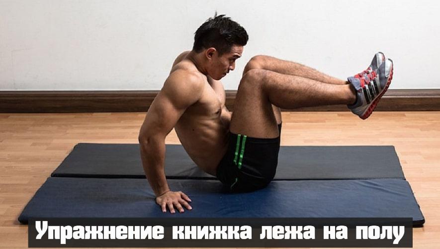 Упражнение книжка лежа на полу