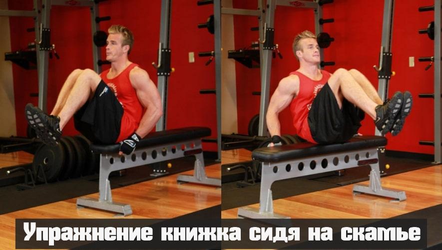 Упражнение книжка сидя на скамье